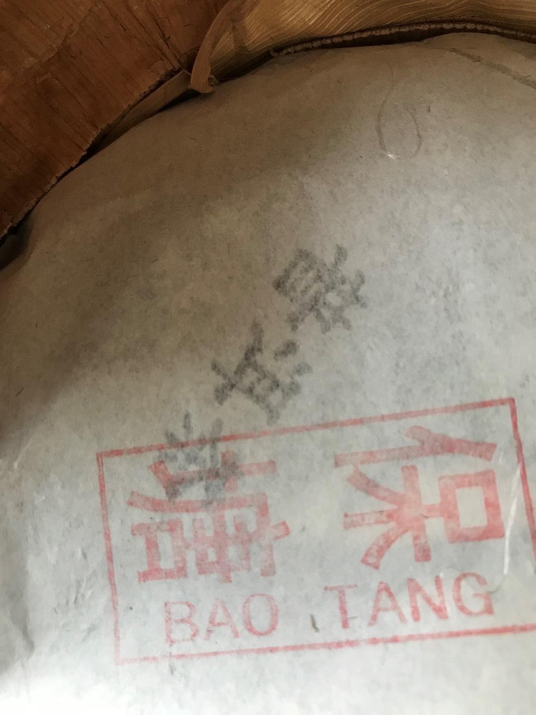 Thetea World Of Finest Teas 2018 Baotang Gushu Sheng